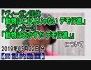 『ヴィーガン団体「動物はごはんじゃないデモ行進」』についてetc【日記的動画(2019年05月22日分)】[ 52/365 ]