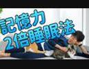第51位:2倍も記憶が残る【眠り方】 thumbnail