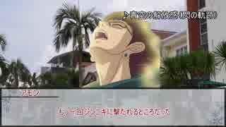 【シノビガミ】ド根性の拳 第四話【実卓リプレイ】