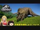 【JWE】恐竜島を経営しよう! Part4【ゆっくり&弦巻マキ実況】