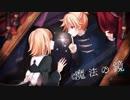 『魔法の鏡』歌ってみた【zöe × いつか♪】