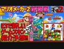 【ゆっくり実況】マリオメーカー2ダイレクトの新要素を約7分で紹介 E3発表の新ゲームスキン予想も #2【スーパーマリオメーカー2】【Super Mario Maker 2】