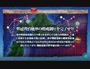 【艦これ 2019 春 イベント】E1.津軽海峡/北海道沖/南千島沖 – 戦力ゲージ(攻略)【発動!友軍救援「第二次ハワイ作戦」】