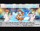 【SideM】315プロアイドル×デレSEASONS曲【越境】