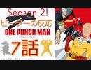 【海外の反応 アニメ】 ワンパンマン 7話 One Punch Man ep 7 ワンパンマンの秘密奥義?!!? アニメリアクション