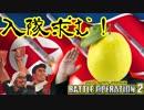 【バトオペ2】万歳!ベルガ小隊結成!入隊セヨ