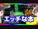 【ドラクエ11PS4×3DS比較】賢者の試練~勇者の試練【初見プレイ】part84