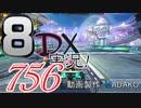 初日から始める!日刊マリオカート8DX実況プレイ756日目