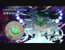 【MUGEN】第2回 神速VS鬼弾幕 #2【狂中位~狂上位】