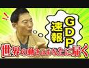 【GDP速報】この数字の意味するところ