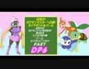 目指せ!ポケモンマスターへの道!ダイヤモンド&パール・その6【ゆっくり実況プレイ】