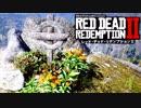 墓参りをしながらRDR2を振り返る【レッドデッドリデンプション2 実況】#125