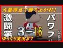 【パワプロ2019】大量得点で勝ち上がれ#7【名将甲子園】