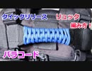 【緊急時に 即ほどいてロープに!】パラコードでリュックの持ち手の編み方!クイックリリース