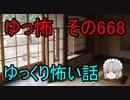 第79位:【ゆっ怖】ゆっくり怖い話・その668【怪談】 thumbnail