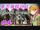 【自由な姫の海賊生活】東方海賊日誌:4日目【ゆっくり実況プレイ】