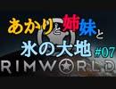 【RimWorld】あかりと姉妹と氷の大地 #07【VOICEROID実況】
