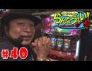 嵐・青山りょうのらんなうぇい!! #40