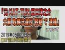 『元KAT-TUN田口淳之介、大麻取締法違反容疑で逮捕』についてetc【日記的動画(2019年05月23日分)】[ 53/365 ]