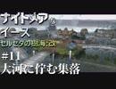 【PS4版実況】ナイトメアなイース セルセタの樹海:改 #11【大河に佇む集落】