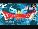 【DQ3】ドラゴンクエスト3 #21 私、かわいいばぁちゃんになりたい。【実況】