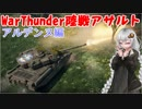 【VOICEROID実況】War Thunder陸戦アサルト アルデンヌ編