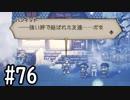【OCTOPATH TRAVELER】バトルジョブ縛り・摩訶不思議の舞ブーストMAX発動で完クリ目指す⁂Part76【実況プレイ】(ネタバレあり)