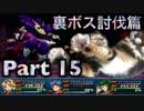 【実況】ワイルドアームズ アルターコード:Fやろうぜ! 裏ボス討伐篇その15ッ!