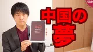 中国の危険すぎる野望をうっかり明らかにしてしまった朝日新聞【中国の夢】