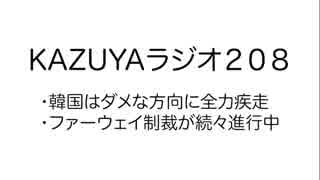 【KAZUYAラジオ208】ファーウェイ制裁が続々進行中
