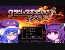 第80位:【クラダン戦国】東北くらだん#1 thumbnail