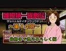 関西人3人が俺屍実況・第14回【雑把柄一族創伝】