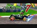 【実況】息抜きにマリオカート7 #02