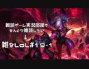【実況プレイ】雑なLoL Vi【LoL】【雑】#19-1
