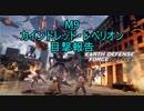 【EDF Iron Rain】赤うさぎのHARDEST攻略記 M9 「カインドレッド・レベリオン目撃報告」