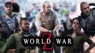 【World War Z】ワールドウォーZをアイツら4人が実況プレイ♯6!【カオス実況】