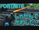 おそらく中級者のフォートナイト実況プレイPart83【Switch版Fortnite】