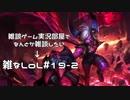 【実況プレイ】雑なLoL Vi【LoL】【雑】#19-2