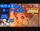 理想体重15㎏オーバーが行く【ぽっちゃり☆プリンセス~メタ冒険~】#08