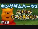 【KH2】ボケ防止にはハチミツがいいらしい【ゲーム実況】
