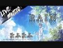 《LIVE風音響》RAIN -Arrange ver - まふまふ