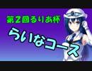 【阪神11】(中級) 電車でGO!! プレイ動画『休日の甲子園へ向かう人々。』(尼崎センタープール前~甲子園)
