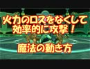 【DQX】ジェルザークⅢ 魔2魔戦僧 魔法の動き方【ゆっくり解説】