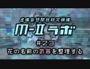 """厨二病ラジオ『M-Ⅱラボ』#23 花の名前の""""武器""""を整理する"""