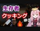 【DbD】茜ちゃんの生存者クッキング♯3【VOICEROID実況】