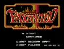 淡々とファミコンゲームを攻略するよ vol.7 ファザナドゥ part1