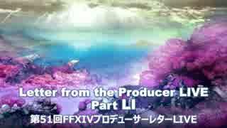 FF14 第51回プロデューサーレターLIVE 1/7