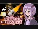 【日本酒入門】結月ゆかりの日本酒のすゝめ#2【ボイ酒ロイド】