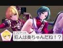 【Part2】シンデレラは踊る【犯人は踊る】