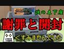 贖罪のスーパーファミコン開封動画